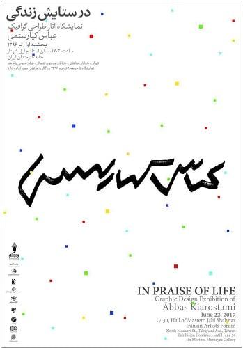 «در ستایش زندگی» نکوداشتی برای عباس کیارستمی