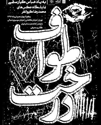 «طواف درخت» در خانه هنرمندان ایران