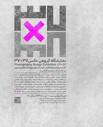 «۳۷×۳۷»؛ نمایشگاه گروهی عکس در مشهد