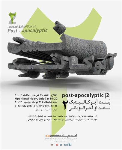 نمایشگاه «پست آپوکالیپتیک (۲)» در گالری ایده پارسی
