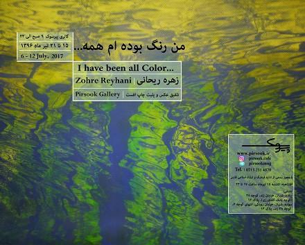 نمایشگا ه «من رنگ بودهام همه» در شیراز