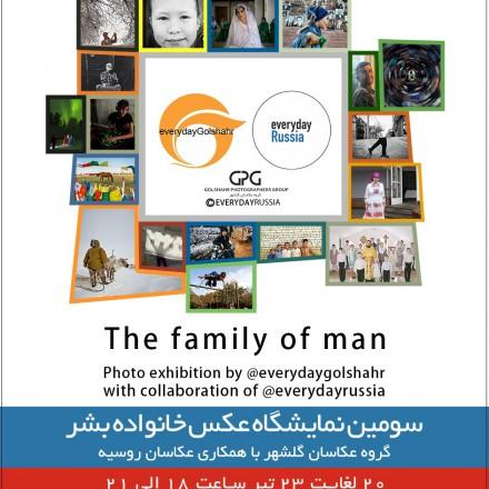 سومین نمایشگاه عکس «خانواده بشر» در مشهد