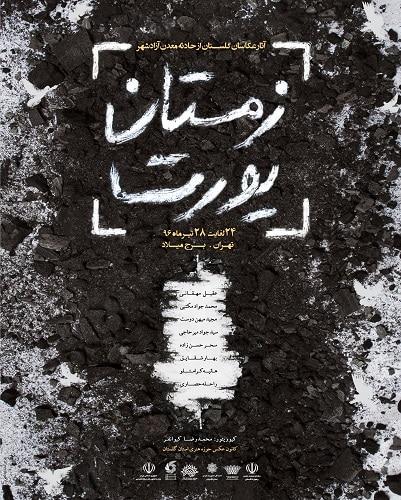 نمایشگاه عکس «زمستان یورت» در برج میلاد تهران