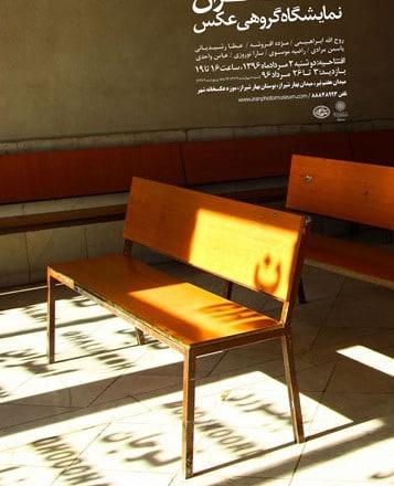 نمایشگاه گروهی عکس «مسافران» در موزه عکسخانه شهر