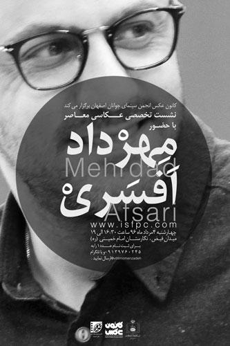 نشست تخصصی عکاسی معاصر با «مهرداد افسری» در اصفهان