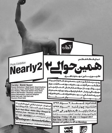 نمایشگاه گروهی عکس «همین حوالی ۲» در اصفهان