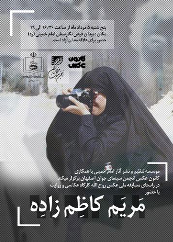 کارگاه «عکاسی و روایت» با حضور مریم کاظمزاده