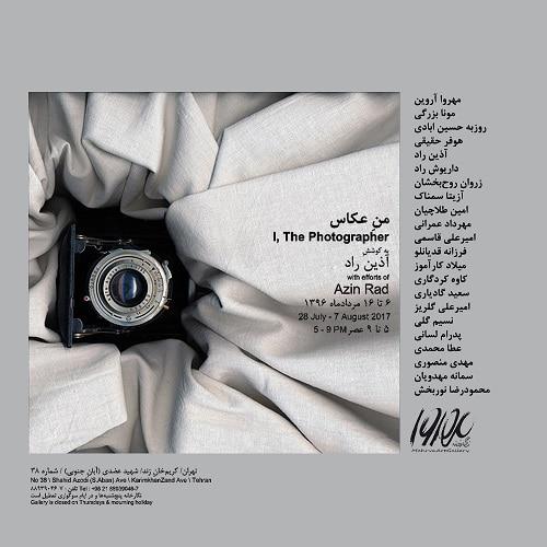 حضور ۲۳ عکاس در نمایشگاه «منِ عکاس»