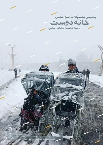 فراخوان پنجمین جشنواره ملی عکس «خانه دوست»
