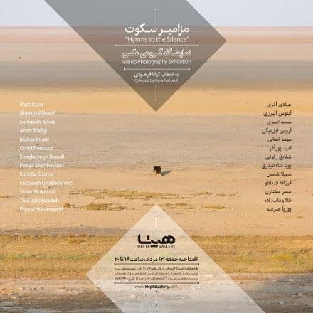نمایشگاه «مزامیر سکوت» در گالری هپتا