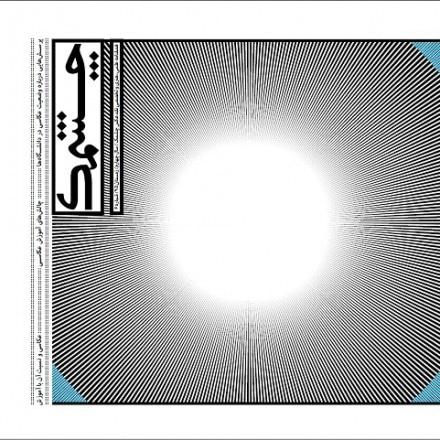 انتشار ششمین شماره نشریه نقد عکس «چشمک»