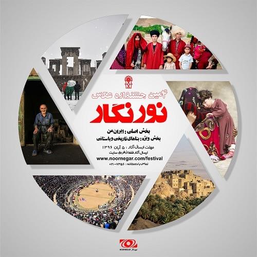 فراخوان چهارمین جشنواره عکس «نورنگار»