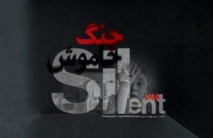 جنگ خاموش-0