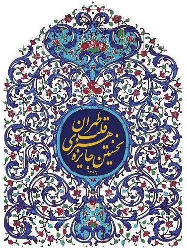 اسامی راهیافتگان به نخستین جایزه «قلب تهران»