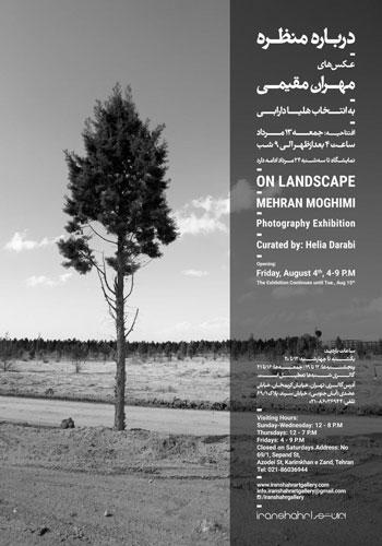 نمایشگاه عکس «درباره منظره» در گالری ایرانشهر
