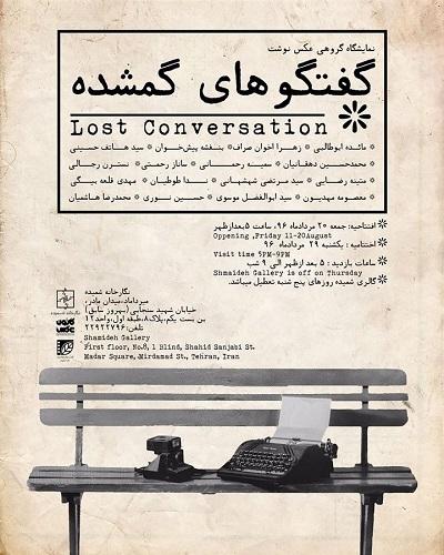 «گفتگوهای گمشده» با حضور ۱۶ هنرمند در گالری شمیده