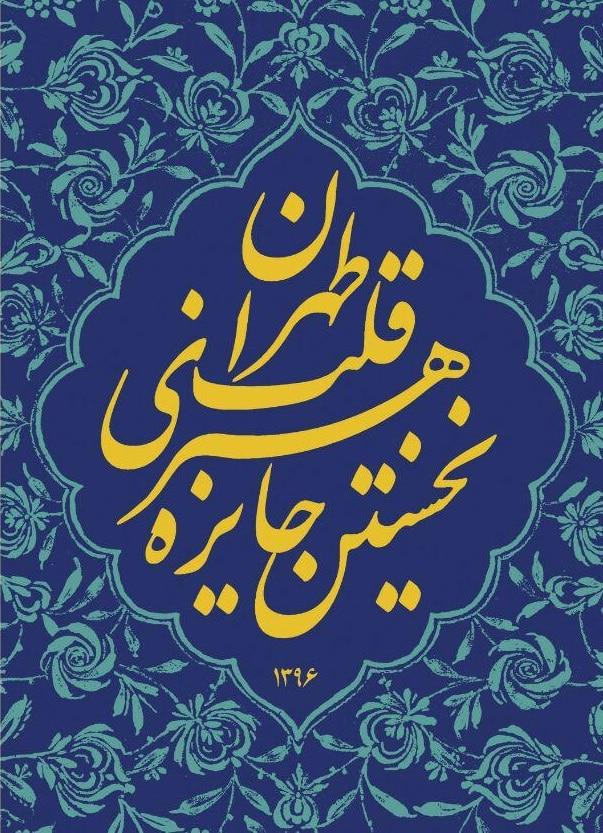 موزه هنری ملک؛ میزبان جایزه هنری «قلب تهران»