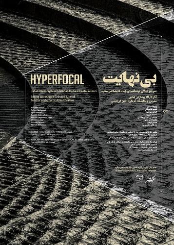 «بی نهایت»؛ نمایشگاه گروهی عکس در تهران و مشهد