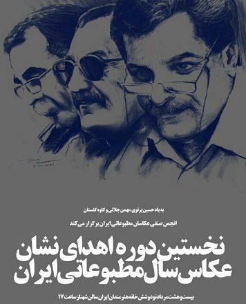برگزاری مراسم اهدای نشان عکاس سال مطبوعاتی ایران