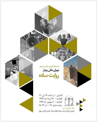 «روایت ساده»؛ نمایشگاه عکس موبایلی در قزوین