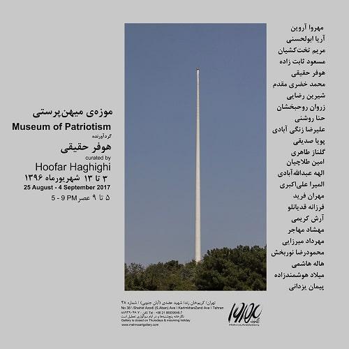 نمایشگاه «موزهی میهن پرستی» در گالری مهروا