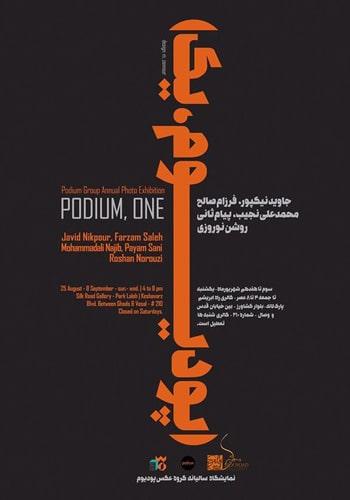 نمایشگاه عکس «پودیوم، یک» در گالری راهابریشم