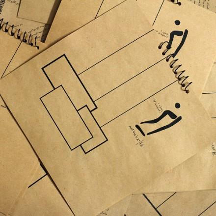 دانلود نخستین شماره ماهنامه دانشجویی «ایز»