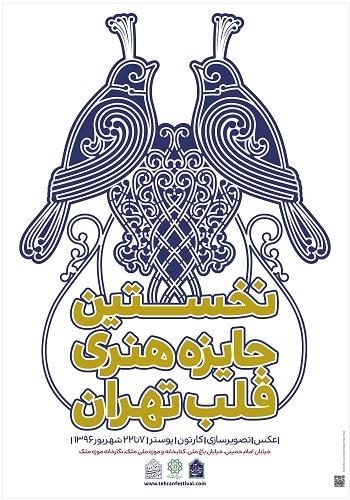 برگزاری نخستین جایزه هنری «قلب تهران»