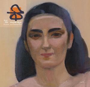 حرفه: هنرمند شماره ۶۴-0