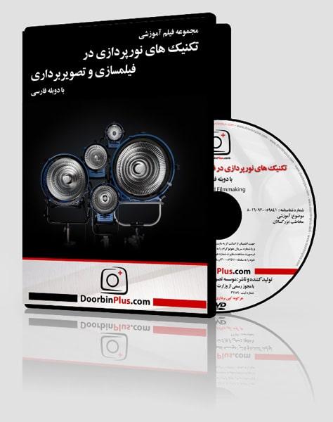 مجموعه فیلم آموزشی: تکنیکهای نورپردازی در فیلمسازی و تصویربرداری-0