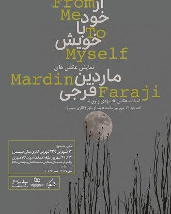 «از خود با خویش»؛ نمایشگاه عکس ماردین فرجی