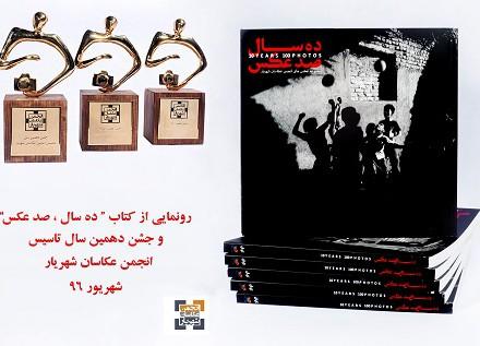 برگزاری آیین رونمایی از کتاب «ده سال صد عکس»