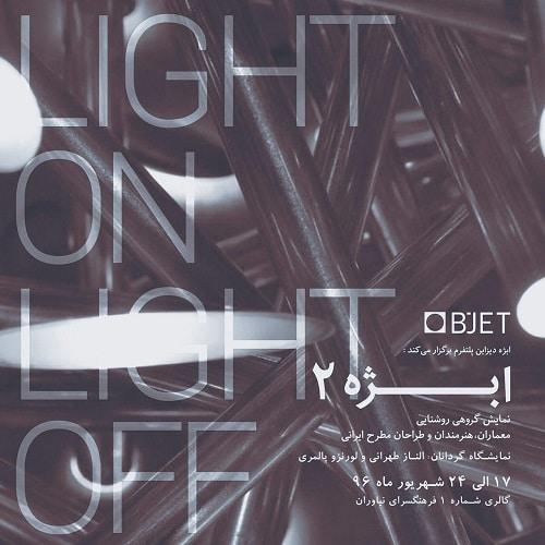 «چراغ خاموش، چراغ روشن» در فرهنگسرای نیاوران