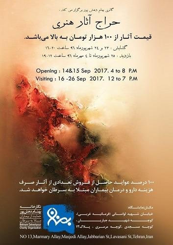 سومین حراج آثار هنری گالری بهنام دهشپور