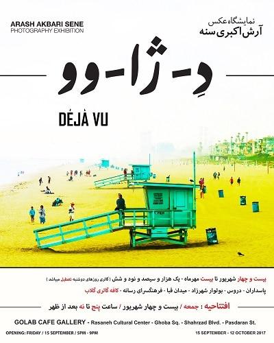 «د-ژا-وو»؛ نمایشگاه عکسهای آرش اکبریسنه