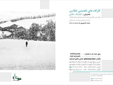 برگزاری کارگاههای تخصصی عکاسی در کرمان
