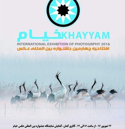 نمایشگاه آثار برگزیده چهارمین جشنواره «خیام»