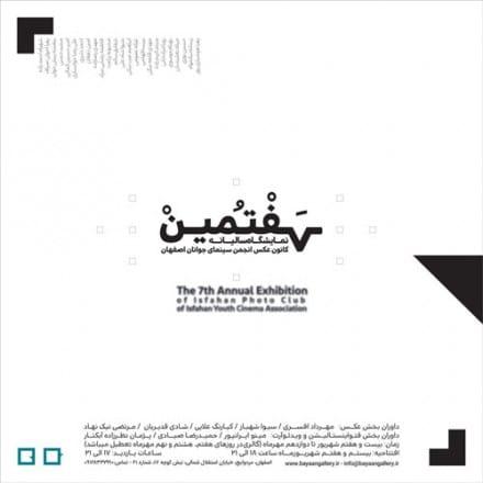 هفتمین نمایشگاه کانون عکس اصفهان