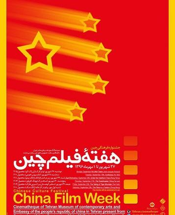 هفته فیلم «چین» در موزه هنرهای معاصر تهران