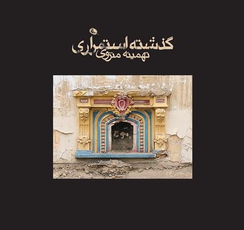 «گذشته استمرای»؛ کتاب عکسهای تهمینه منزوی