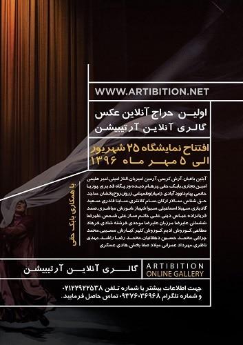 نخستین حراج آنلاین عکس گالری «آرتیبیشن»