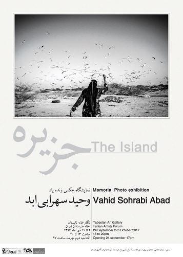 نمایشگاه عکس «جزیره» در خانه هنرمندان ایران