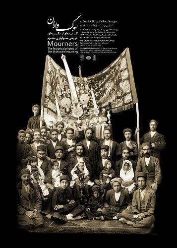 برگزاری نمایشگاه عکسهای تاریخی «سوگواران»