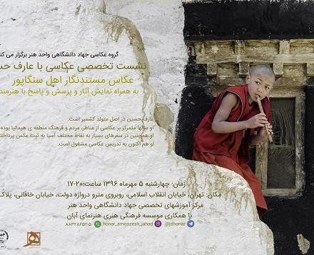 نشست تخصصی عکاسی با حضور «عارف حسین»