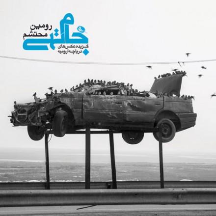«جام تهی»؛ عکسهای رومین محتشم از دریاچه ارومیه