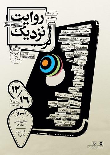 «روایت نزدیک»؛ نمایشگاه گروهی عکس در تبریز