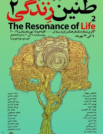 نمایشگاه گروهی عکس «طنین زندگی ۲» در فرهنگسرای ارسباران