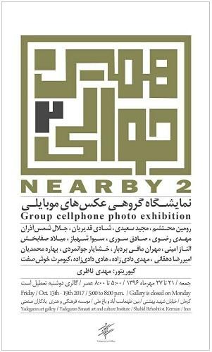 نمایشگاه عکس «همین حوالی ۲» در کرمان