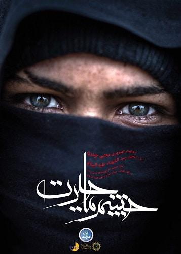 نمایشگاه عکس «چشم ما حیرت» در تهران