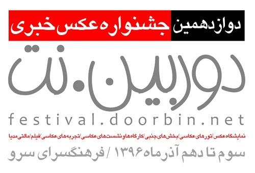 فراخوان دوازدهمین جشنواره عکس خبری «دوربین.نت»